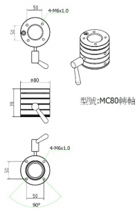 MC80 轉軸