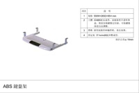 ABS鍵盤架
